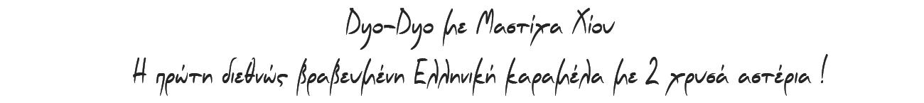 mastihaslider.png